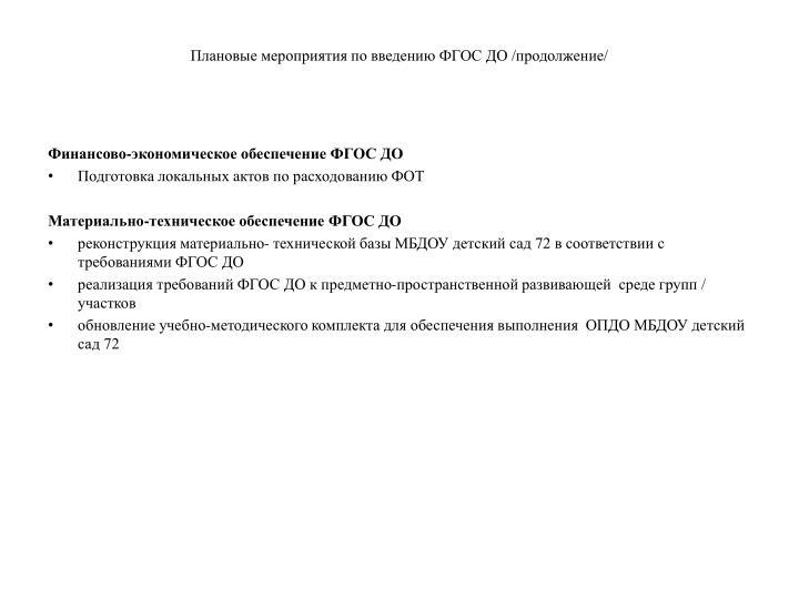 Плановые мероприятия по введению ФГОС ДО /продолжение/
