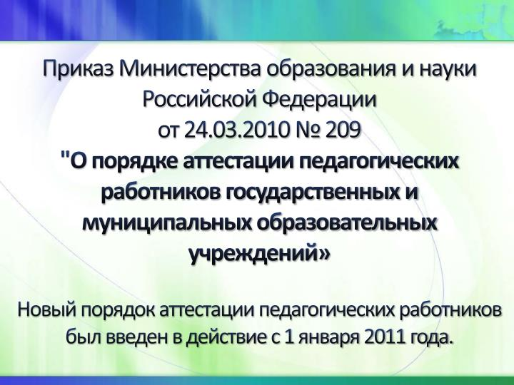 Приказ Министерства образования и науки Российской Федерации