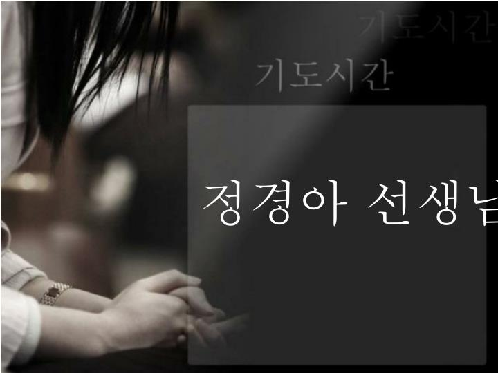 정경아 선생님