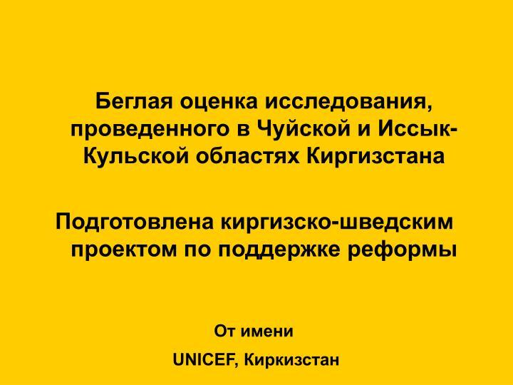 Беглая оценка исследования, проведенного в Чуйской и Иссык-Кульской областях Киргизстана