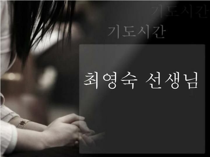 최영숙 선생님