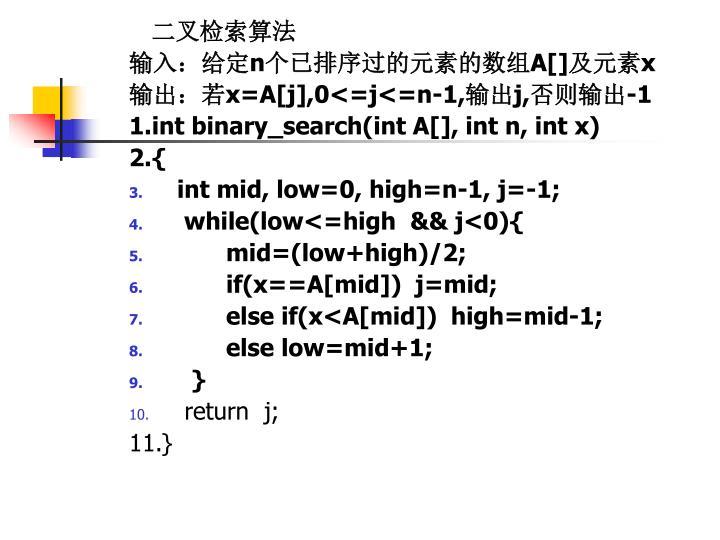 二叉检索算法
