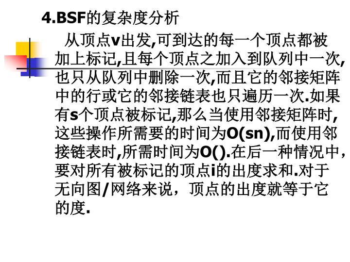 4.BSF