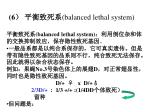 6 balanced lethal system