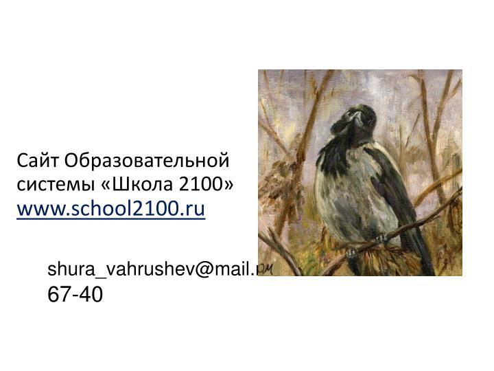 shura_vahrushev@mail.ru
