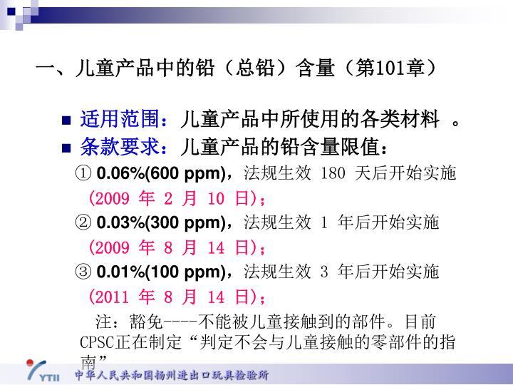 一、儿童产品中的铅(总铅)含量(第