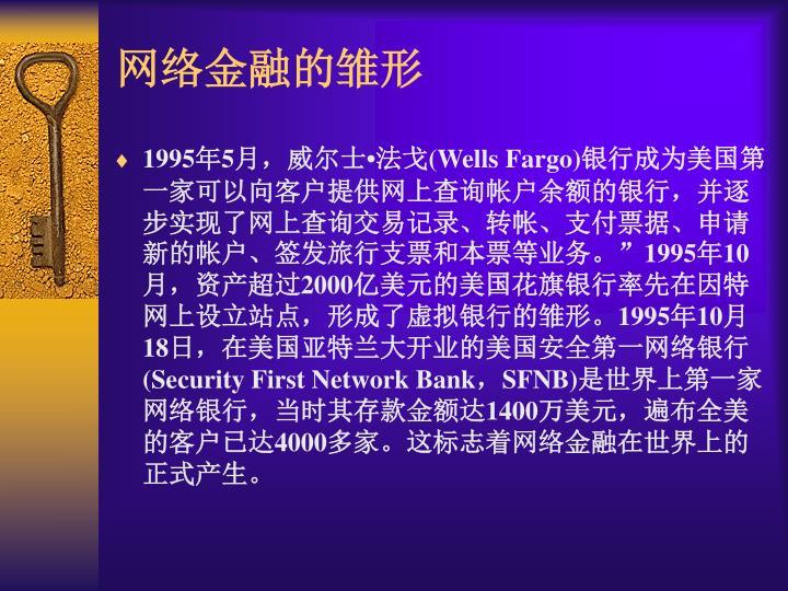 网络金融的雏形