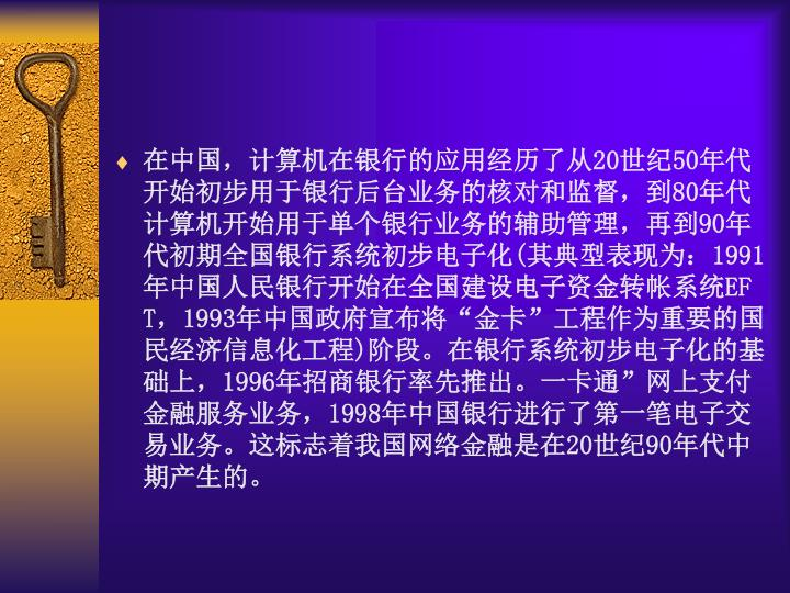 在中国,计算机在银行的应用经历了从