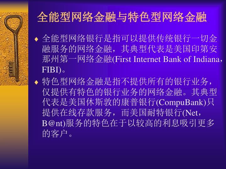 全能型网络金融与特色型网络金融