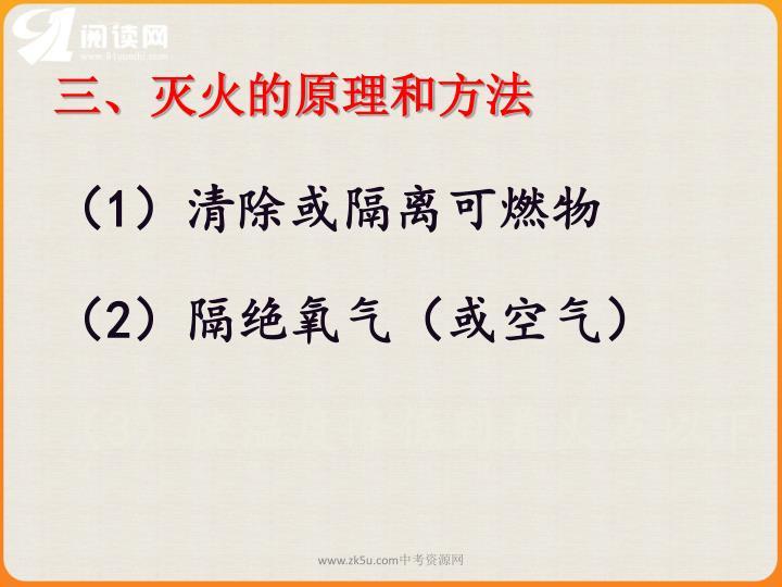 三、灭火的原理和方法