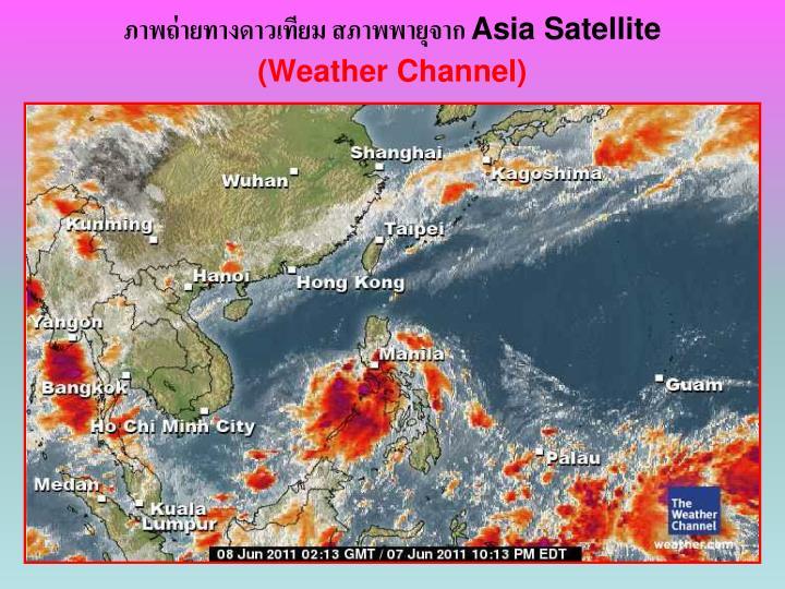 ภาพถ่ายทางดาวเทียม สภาพพายุจาก
