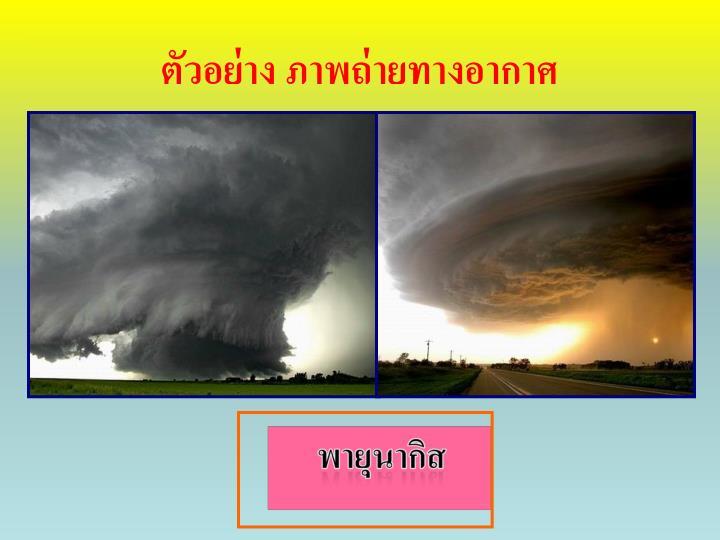 ตัวอย่าง ภาพถ่ายทางอากาศ