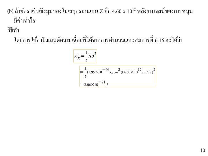 (b) ถ้าอัตราเร็วเชิงมุมของโมเลกุลรอบแกน Z คือ 4.60 x 10