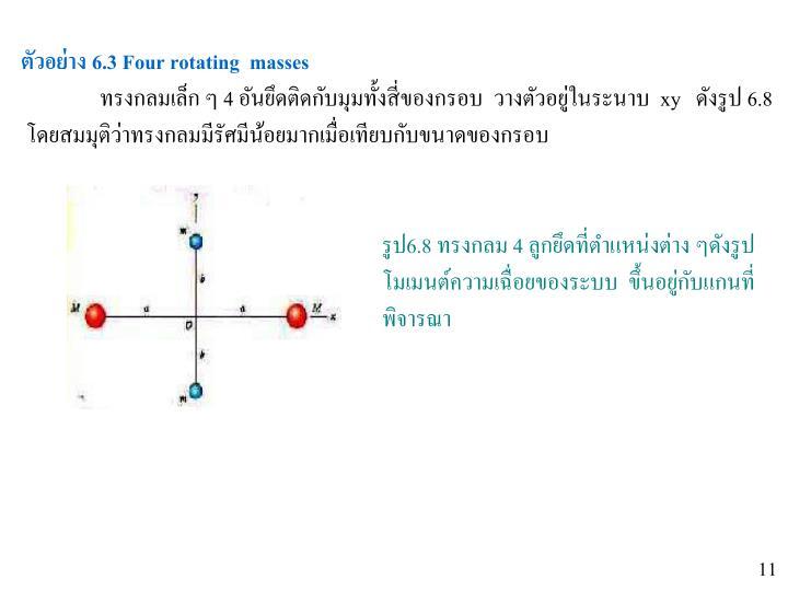 ตัวอย่าง 6.3 Four rotating  masses