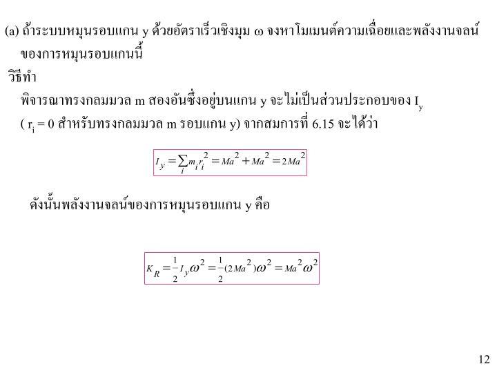 (a) ถ้าระบบหมุนรอบแกน y ด้วยอัตราเร็วเชิงมุม