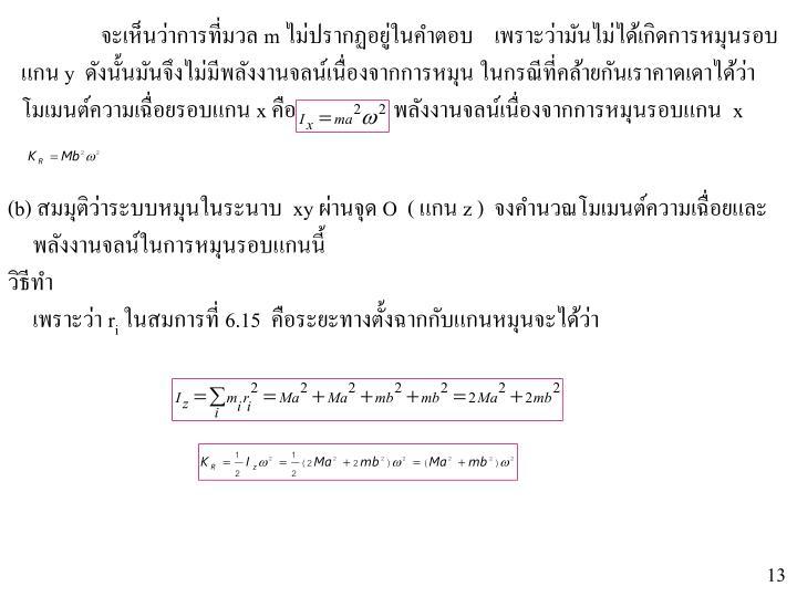 จะเห็นว่าการที่มวล m ไม่ปรากฏอยู่ในคำตอบ    เพราะว่ามันไม่ได้เกิดการหมุนรอบ