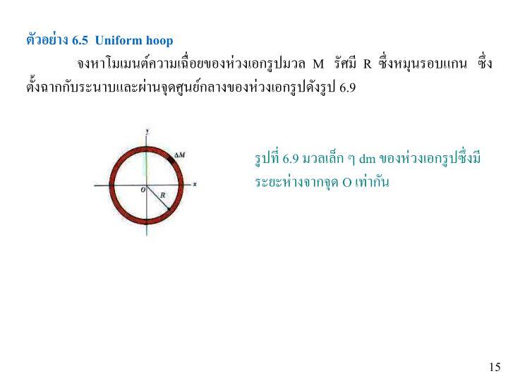 ตัวอย่าง 6.5