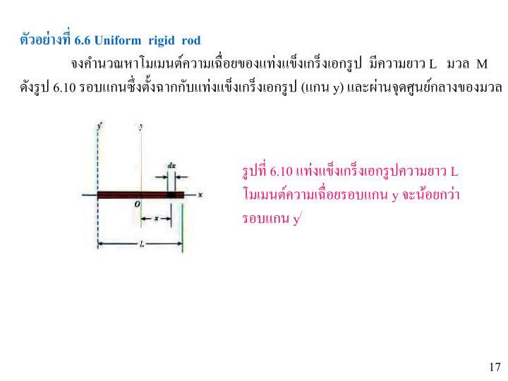 ตัวอย่างที่ 6.6