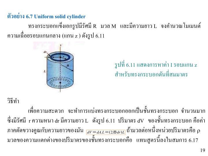 ตัวอย่าง 6.7
