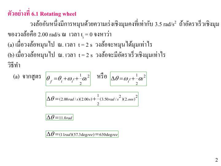 ตัวอย่างที่ 6.1 Rotating wheel
