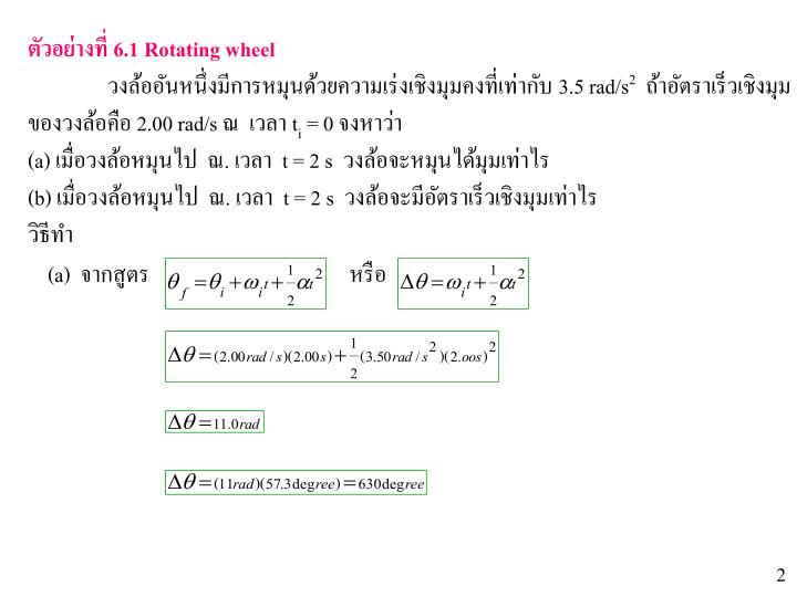 6.1 Rotating wheel