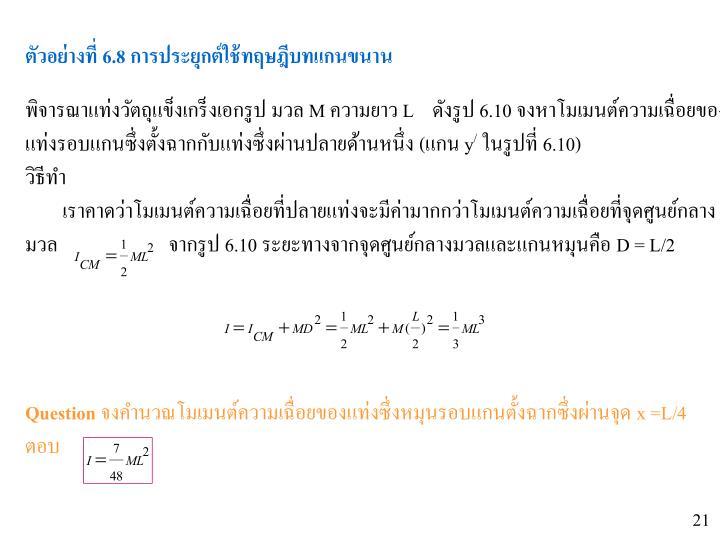 ตัวอย่างที่ 6.8 การประยุกต์ใช้ทฤษฎีบทแกนขนาน