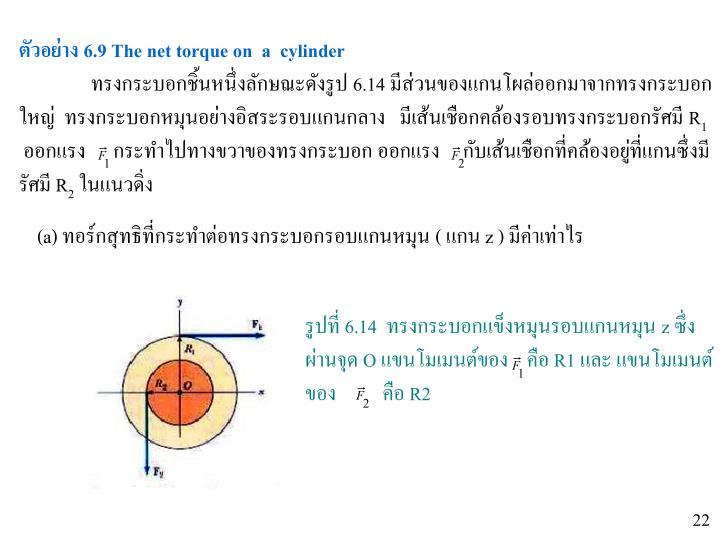 ตัวอย่าง 6.9