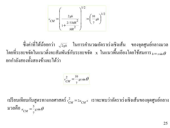 ซึ่งค่าที่ได้น้อยกว่า                ในการคำนวณอัตราเร่งเชิงเส้น     ของจุดศูนย์กลางมวล