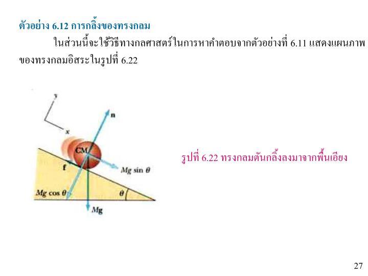ตัวอย่าง 6.12 การกลิ้งของทรงกลม