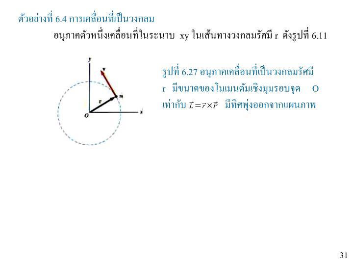 ตัวอย่างที่ 6.4 การเคลื่อนที่เป็นวงกลม