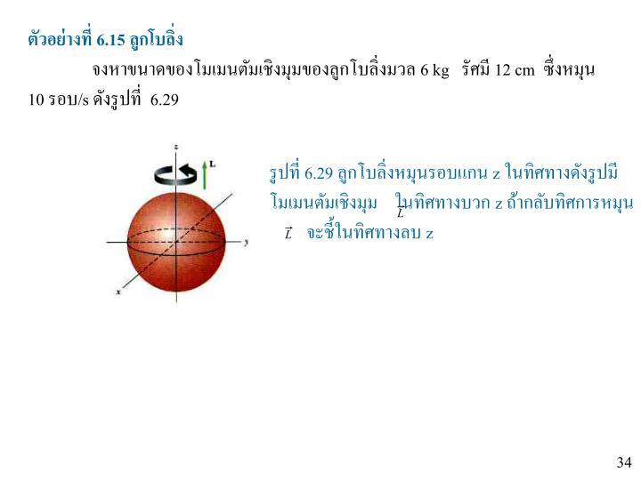 ตัวอย่างที่ 6.15 ลูกโบลิ่ง