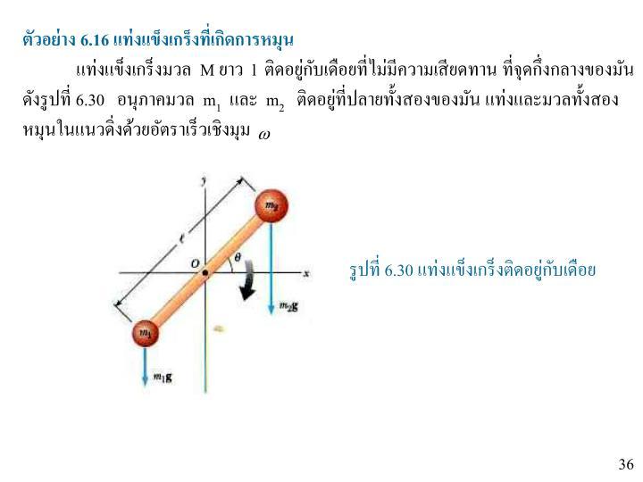 ตัวอย่าง 6.16 แท่งแข็งเกร็งที่เกิดการหมุน
