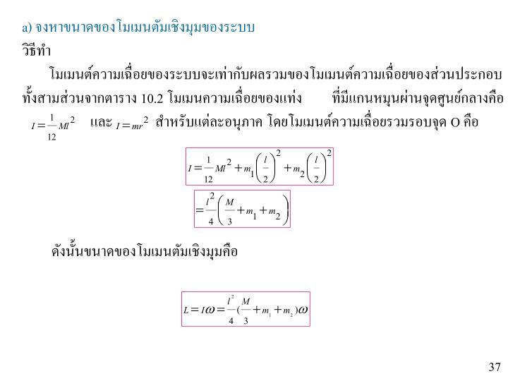 a) จงหาขนาดของโมเมนตัมเชิงมุมของระบบ