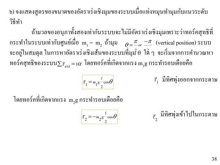 b) จงแสดงสูตรของขนาดของอัตราเร่งเชิงมุมของระบบเมื่อแท่งหมุนทำมุมกับแนวระดับ