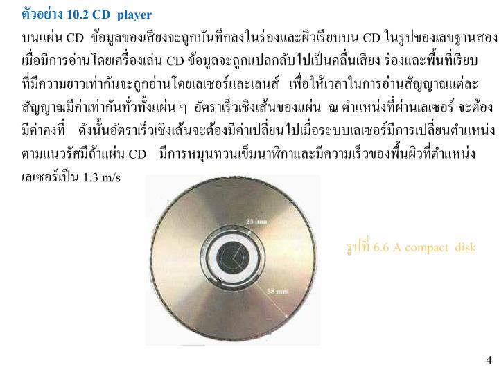 ตัวอย่าง 10.2 CD  player