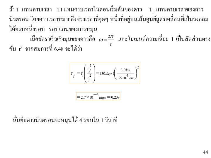 ถ้า T  แทนคาบเวลา    TI แทนคาบเวลาในตอนเริ่มต้นของดาว     T