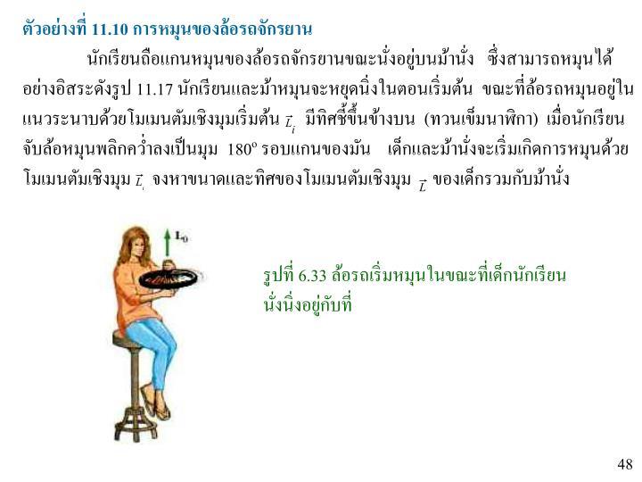 ตัวอย่างที่ 11.10 การหมุนของล้อรถจักรยาน