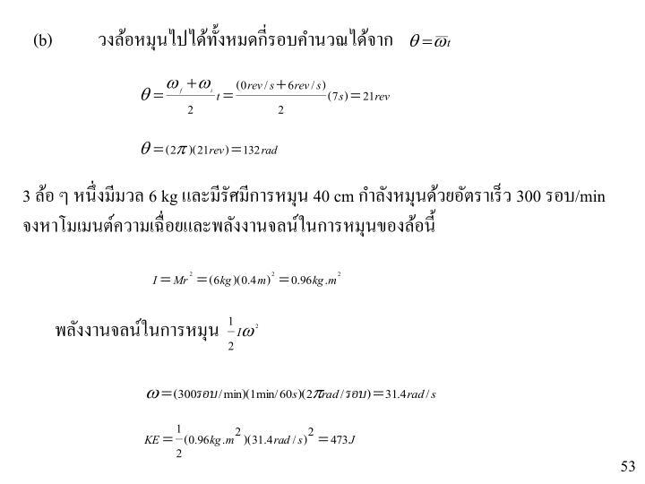 (b)วงล้อหมุนไปได้ทั้งหมดกี่รอบคำนวณได้จาก