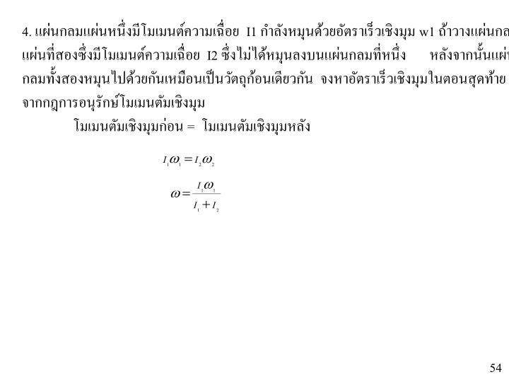 4. แผ่นกลมแผ่นหนึ่งมีโมเมนต์ความเฉื่อย  I1 กำลังหมุนด้วยอัตราเร็วเชิงมุม w1 ถ้าวางแผ่นกลม