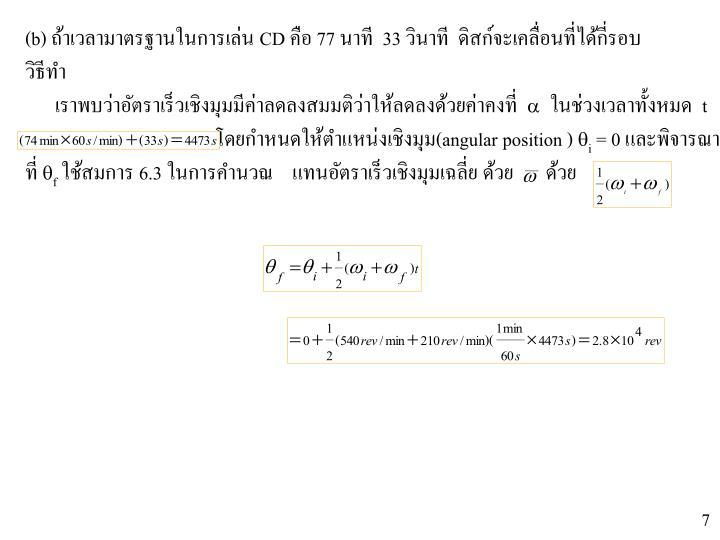 (b)  CD  77   33