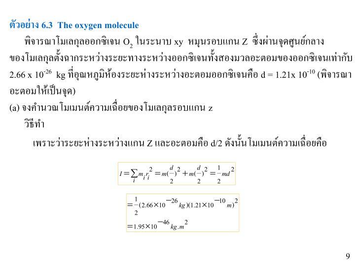 ตัวอย่าง 6.3  The oxygen molecule