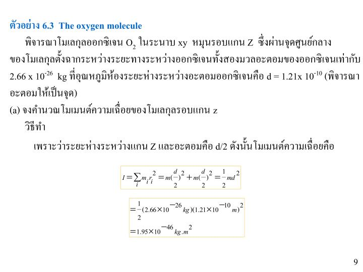 6.3  The oxygen molecule