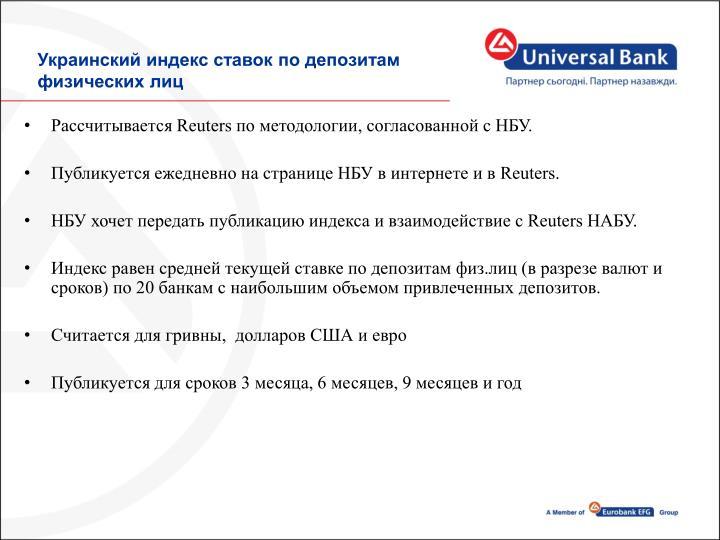 Украинский индекс ставок по депозитам физических лиц