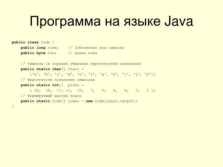 Программа на языке