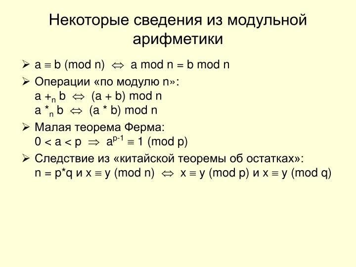 Некоторые сведения из модульной арифметики