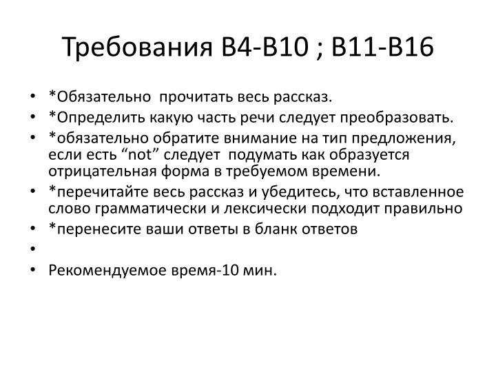 Требования В4-В10 ; В11-В16