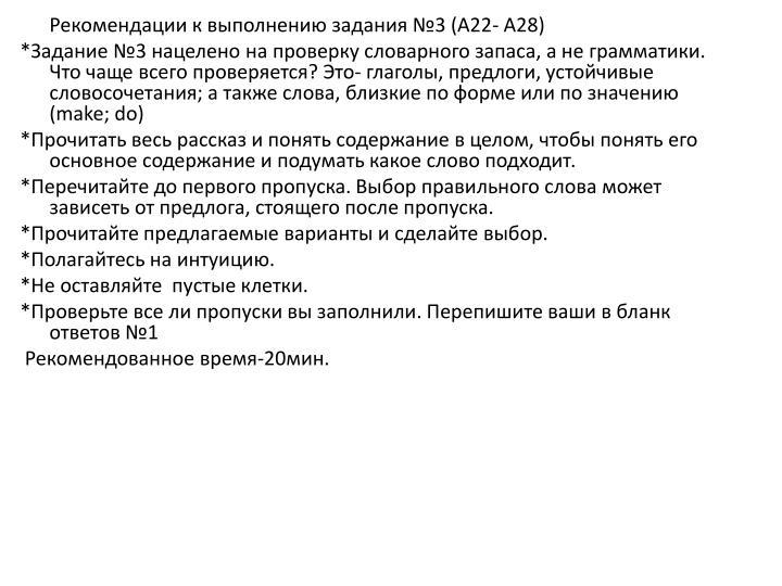 Рекомендации к выполнению задания №3 (А22- А28)