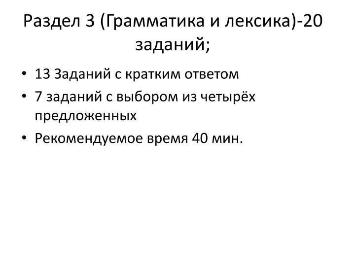 Раздел 3 (Грамматика и лексика)-20 заданий;