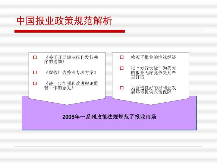 中国报业政策规范解析