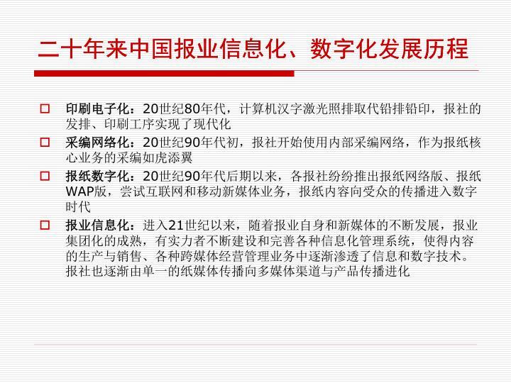 二十年来中国报业信息化、数字化发展历程